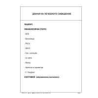 Е007870 Талон гинекологичен преглед