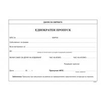 Е14583 Еднократен пропуск за МПС