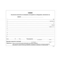 Е14584 Опис за внасяне на материали, инструменти и оборудване
