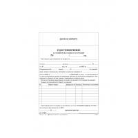 Е14676 Удостоверение за техническа годност на оръжие