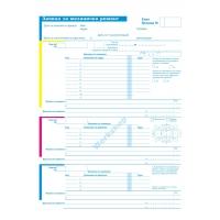 Е14683 Заявка за механичен ремонт