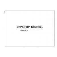 Е16140 Сервизна книжка