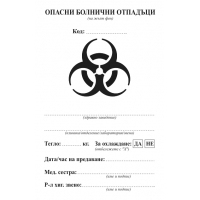 Е016647 Стикер Опасни болнични отпадъци жълт етикет