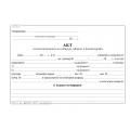 Ат08.1 Акт за констатирани повреди