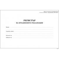 Е012732 Регистър на предявените рекламации