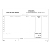 Е012935 Отчет за извършените продажби