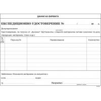Е013334 Експедиционно удостоверение