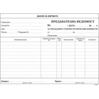 Е013336 Предавателна ведомост за предадени стоково материални ценности