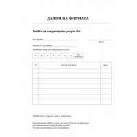 Е13717 Заявка за спедиторски услуги