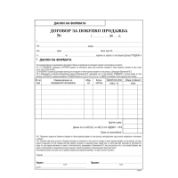 Е14866 Покупко изплащателна сметка за цветни метали