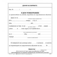 Е14886 Удостоверение за преместване на ученик