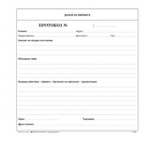 Е14994 Протокол клиент