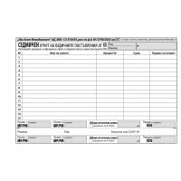 Е015404 Седмичен отчет на паричните постъпления