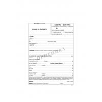 Е015415 Сметка фактура и договор за правна защита и съдействие