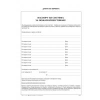 Е015600 Паспорт на система за пожароизвестяване