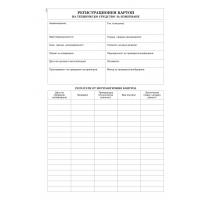 Е015601 Регистрационен картон на техническо средство за измерване