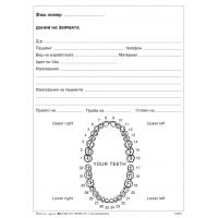 Е015884 Фиш за стоматологичен (дентален) преглед