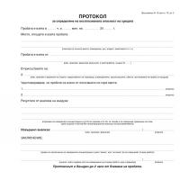 Е016181 Протокол за определяне на експлозивната опасност на средата Приложение 10