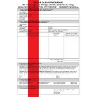 Е016385 Искане за възстановяване на платен ДДС от чуждестранно физическо лице