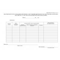 Е016095 Формуляр Месечен регистър за издадени документи удостоверяващи правото на получаване на печалба над 5000 лв в игрално казино приложение 14 към чл 3, ал 1