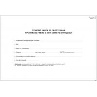 SP04620 Отчетна книга за образувани производствени и или опасни отпадъци Приложение 1