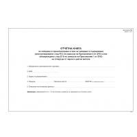 SP04623 Отчетна книга за събиране и транспортиране и или за събиране и съхраняване на отпадъци от черни и цветни метали Приложение 6