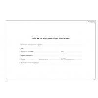SP04626 Списък на издадените удостоверения Приложение 7