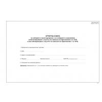 SP04627 Отчетна книга за събиране и транспортиране и за събиране и съхраняване Приложение 2