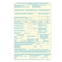 Е014775 Протокол за контролна проверка