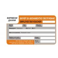 Е014599 Ваучер за абонаментно осблужване / Ваучер за такси