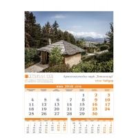 "Многолистов календар ""12 малко познати места в България"""
